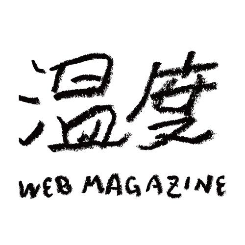 WEBmagazine 温度